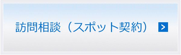 6.訪問相談(スポット契約)