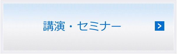 5.講演・セミナー